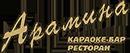 """Караоке-бар """"Арамина"""" в Челябинске"""